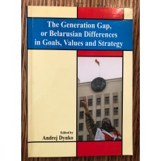 The Generation Gap, or Belarusian Differences in Goals, Values and Strategy